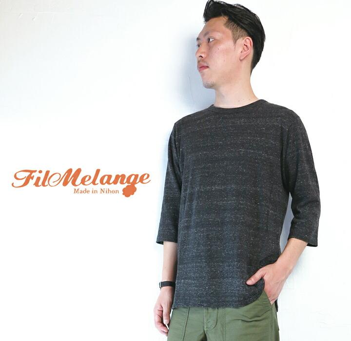 FilMelnage/フィルメランジェ/DAVY/ダヴィ/7分袖/カットソー/Tシャツ/メンズ/日本製/CPOINT/シーポイント