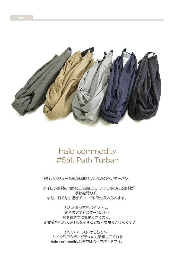 halocommodity/ハロコモディティ/SaltPathTurban/ヘアバンド/ターバン/ナイロン100%/後ろベルト/アジャスターベルト/化粧崩れなし/ヘアアクセサリー/スポーティ/カジュアル/レディース/コーデ/cpoint