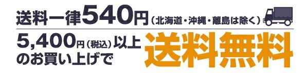 5400円以上(税込)のお買い上げで送料無料!