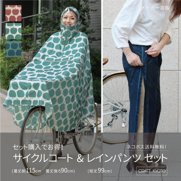 sunnyfeels サニーフィールズ サイクルコート&レインパンツ セット