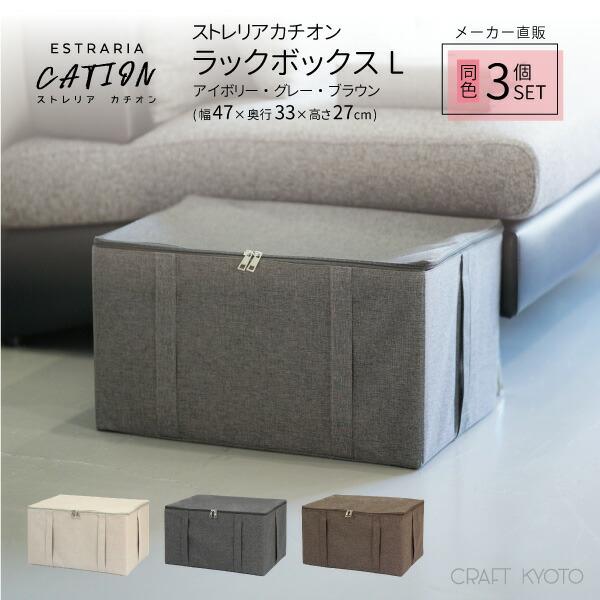 ESTRARIA ストレリアカチオン ラックボックス Lサイズ 同色3個セット