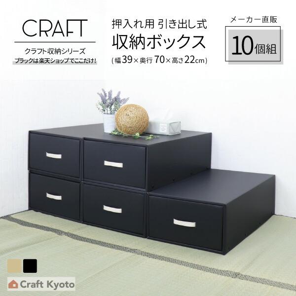 【公式限定】CRAFT 押入れ用 引き出し式 10個組 ブラック