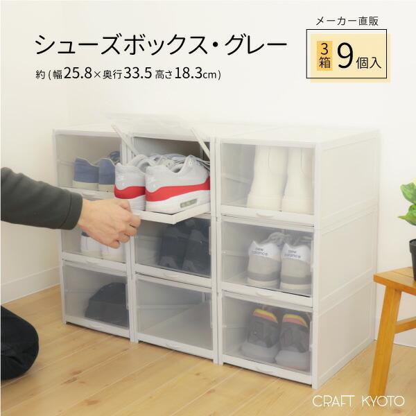 シューズボックス・グレー 3箱9個セット