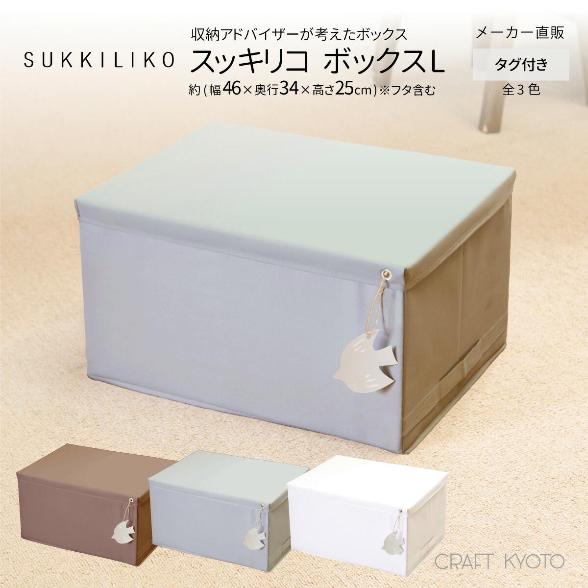 SUKKILIKO スッキリコ ボックス lサイズ