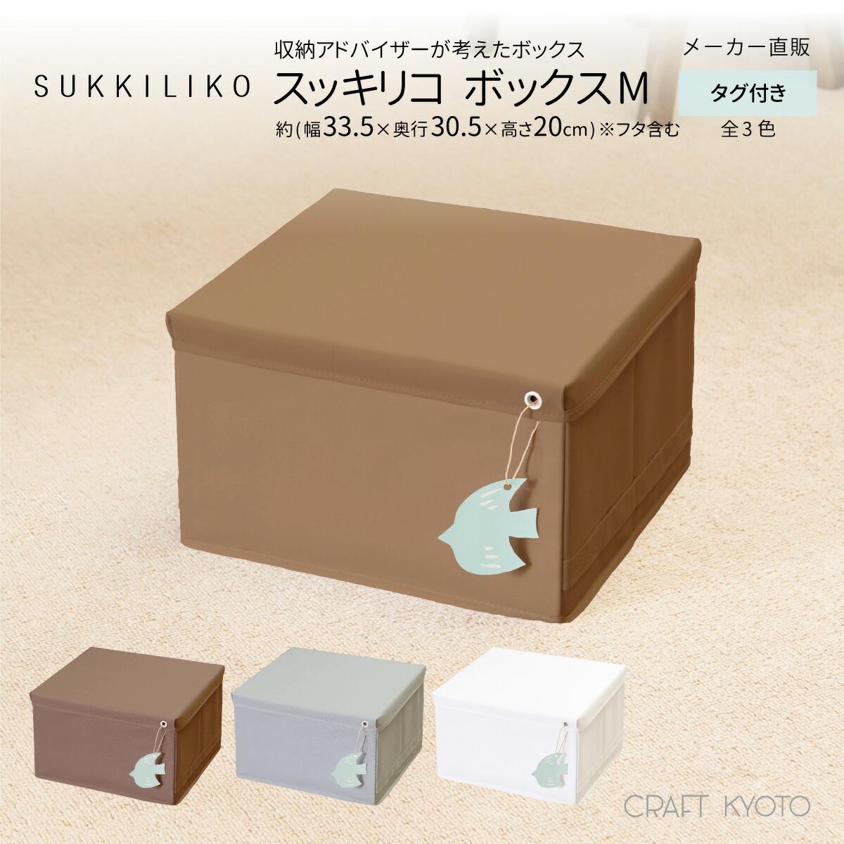 SUKKILIKO スッキリコ ボックス Mサイズ