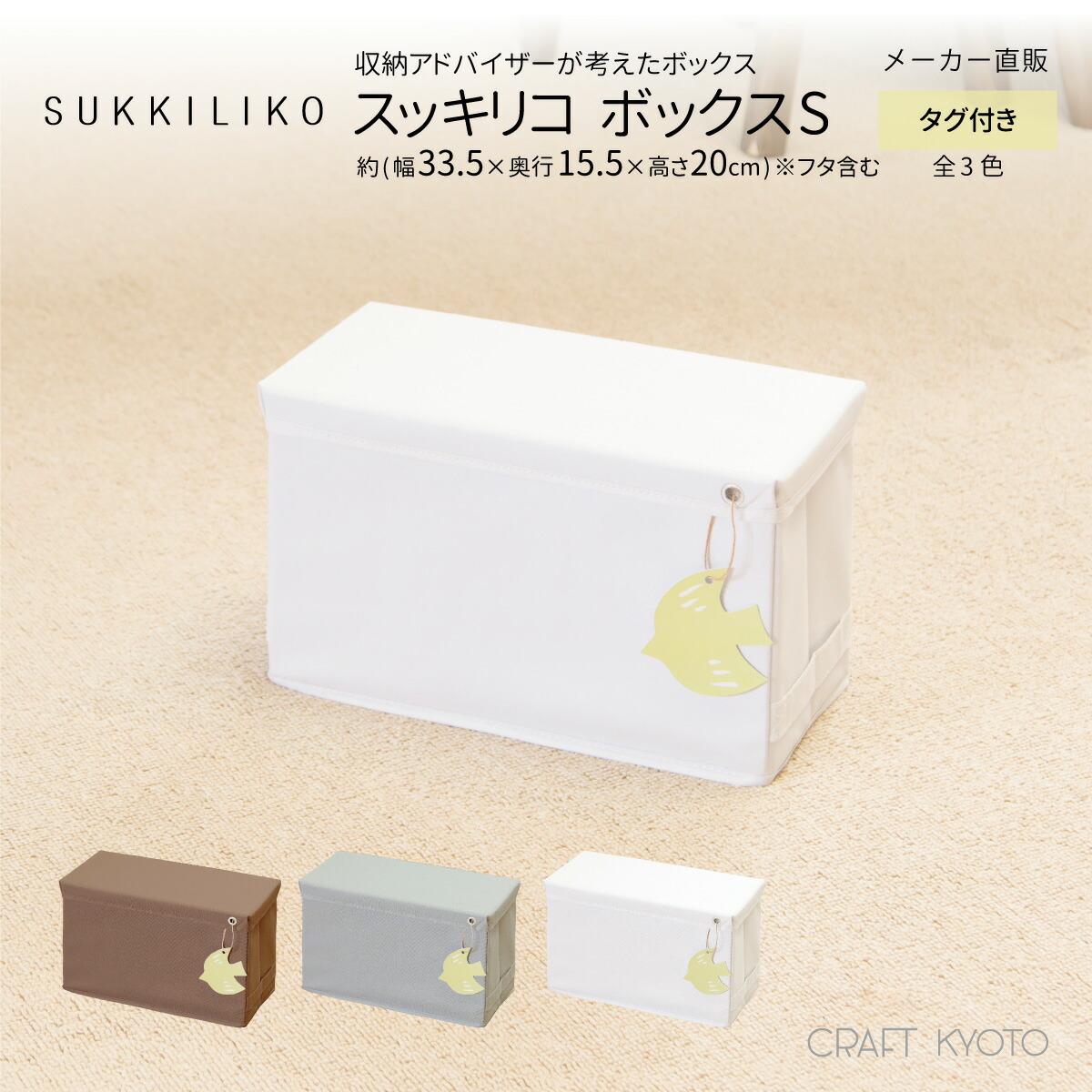 SUKKILIKO スッキリコ ボックス Sサイズ