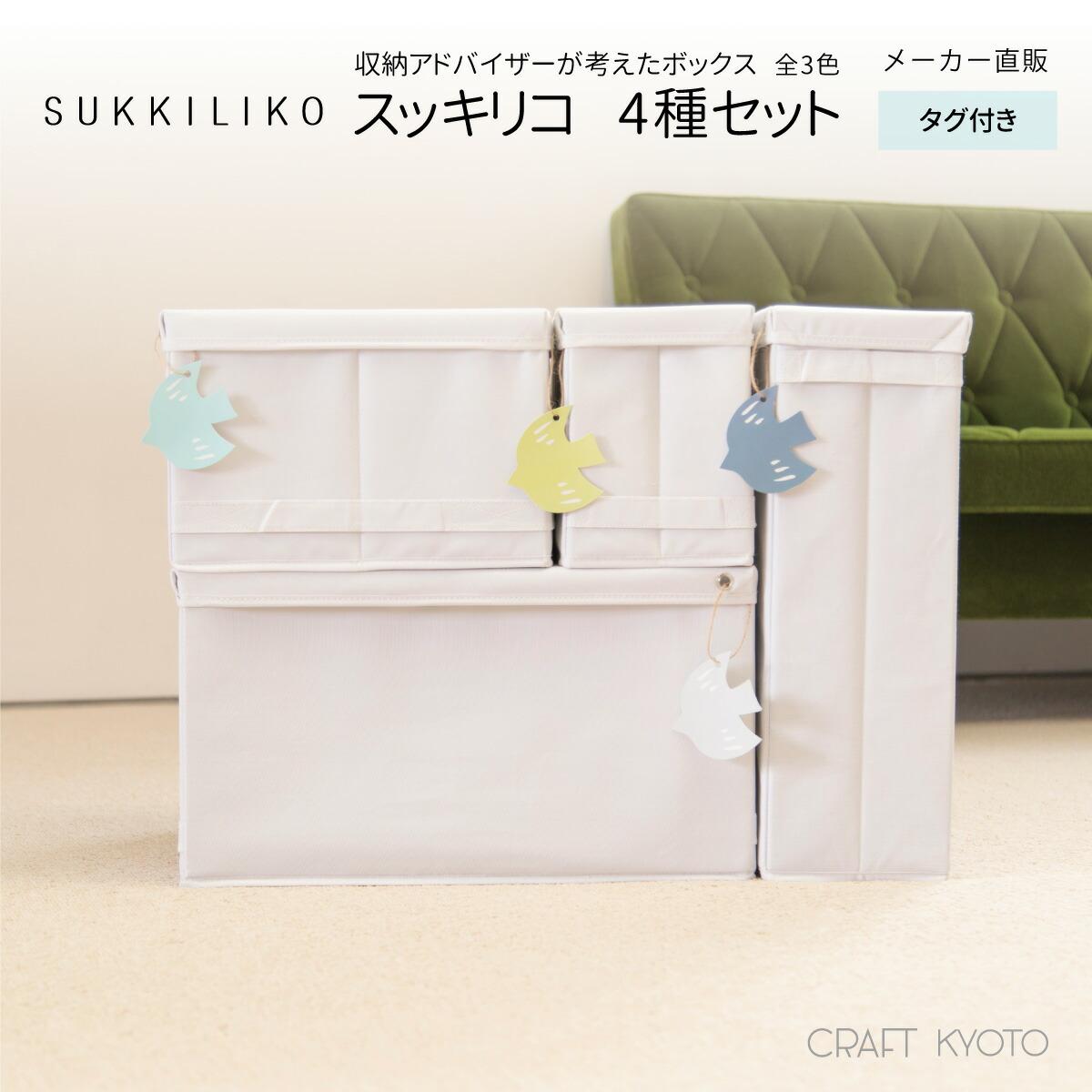 SUKKILIKO スッキリコ ボックス S.M.L.縦サイズアソートセット