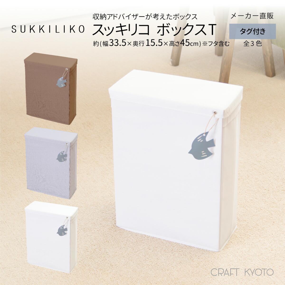 SUKKILIKO スッキリコ ボックス 縦サイズ