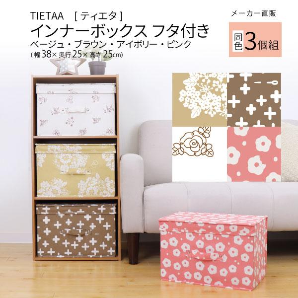 TIETAA-ティエタ- インナーボックスフタ付き  同色3個セット