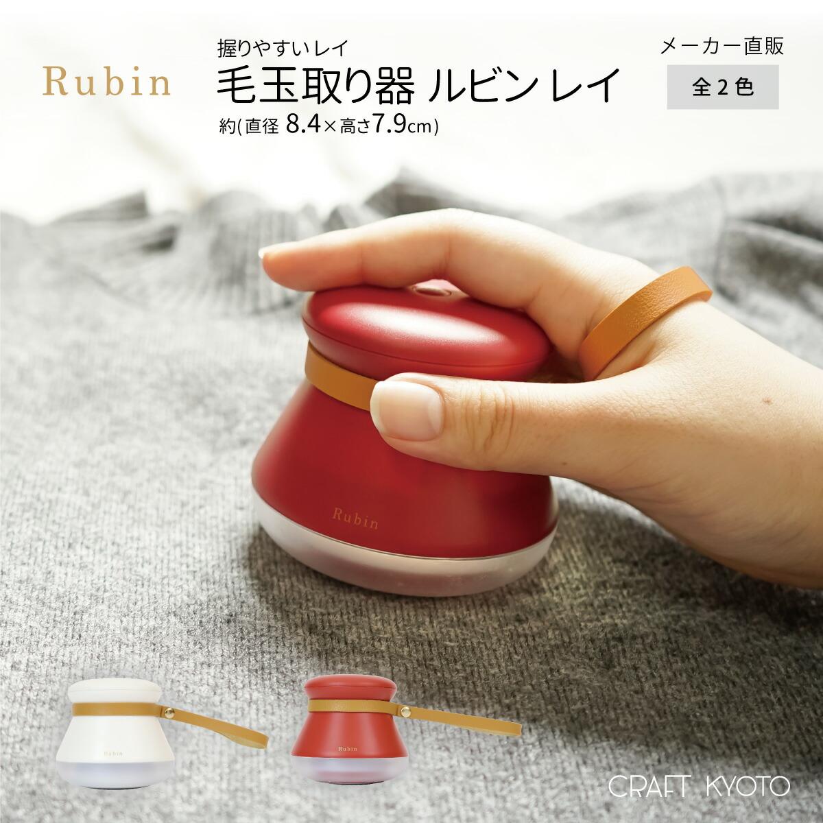 Rubin ルビン レイ 毛玉取り器
