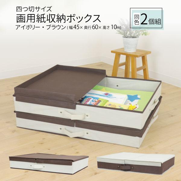 画用紙収納ボックス2個組