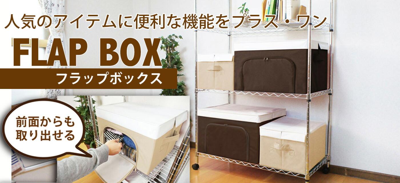 FLAP BOX フラップボックス