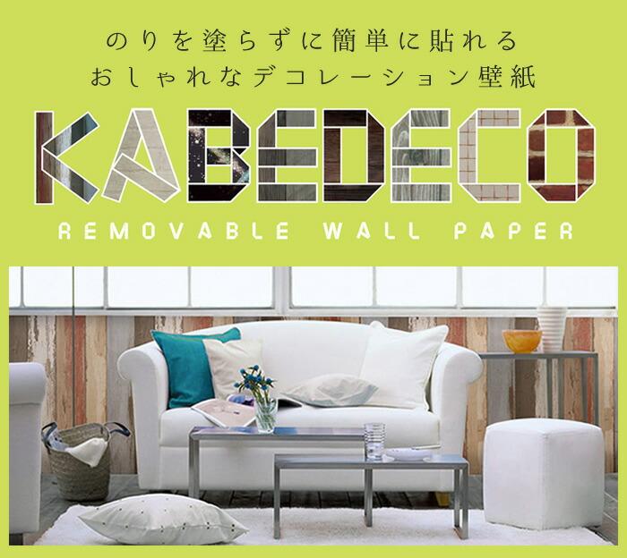 デコレーション壁紙 カベデコ KABEDECO