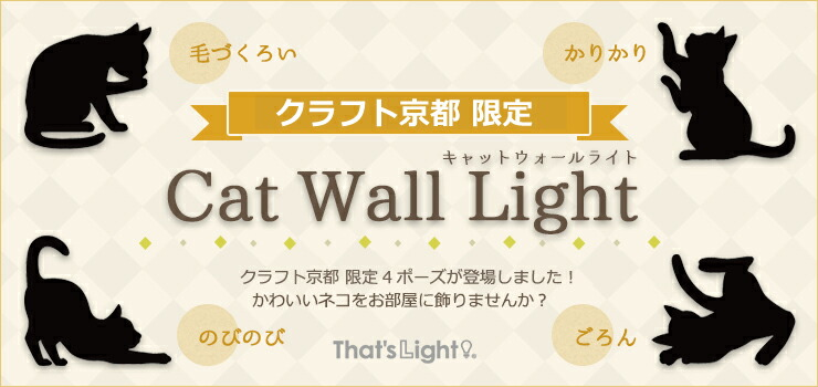 CAT Wall Light キャットウォールライト