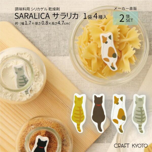 SARALICA サラリカ 調味料用 シリカゲル