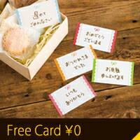 無料 メッセージ カード
