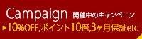 【クラフトユージー】開催中のキャンペーン ポイント5倍 ポイント10倍 送料無料 3ヶ月保証 ラッピング メッセージカード 次回5%OFF