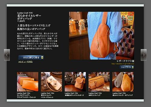 bag-body011紹介ページ