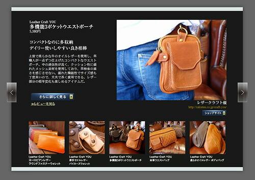 bag-pou012紹介ページ