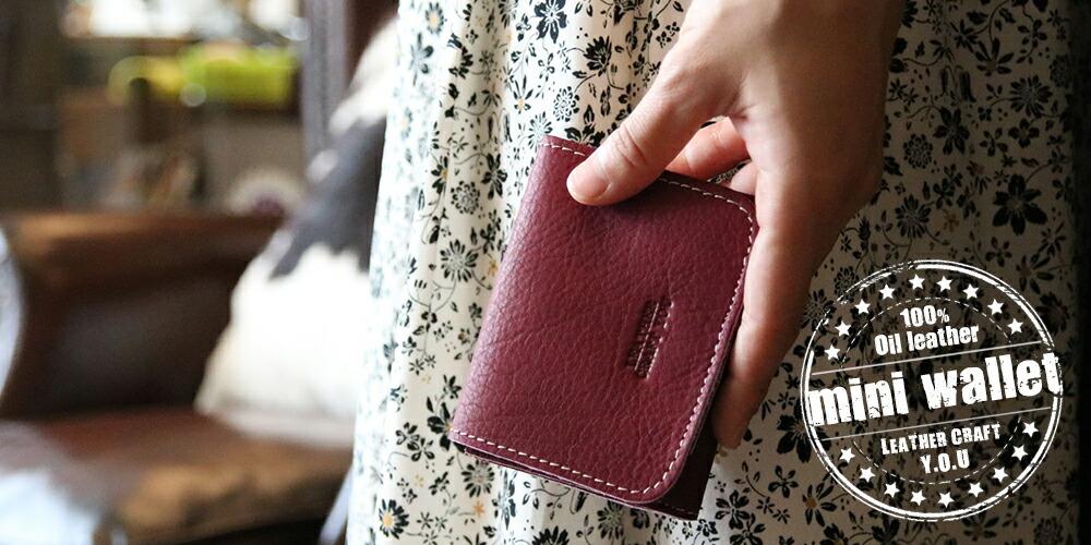 mini-mu001 オイルレザーミニ財布