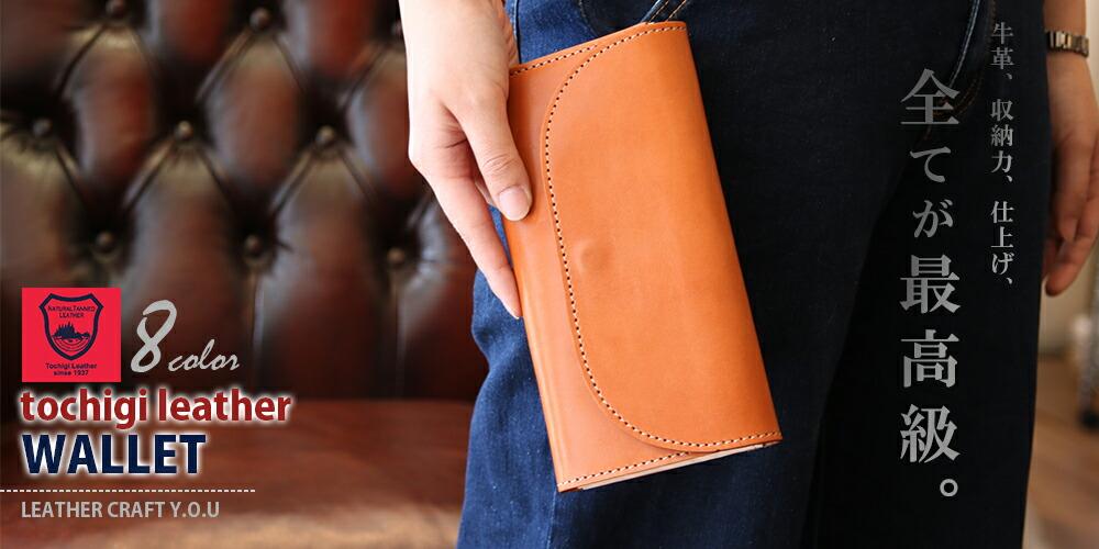 zip-to003 栃木三つ折り財布