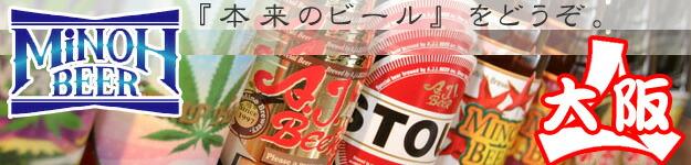 箕面(みのお)ビール 箕面ビール
