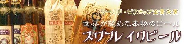 瓢湖屋敷の杜ブルワリー スワンレイクビール