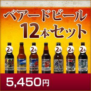 【ベアードビール 沼津ラガー】 飲み比べ12本セット