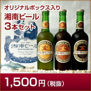 湘南ビール3本セット