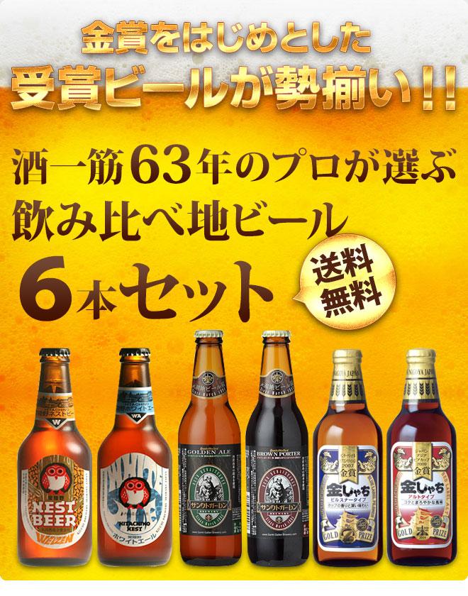 金賞をはじめとした受賞ビールが勢揃い!!