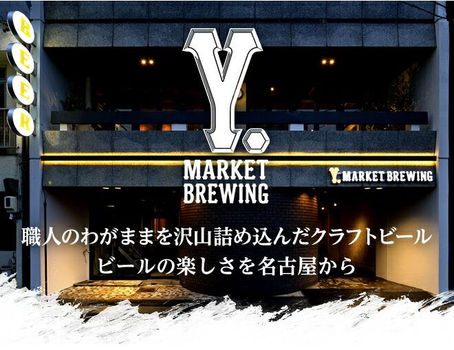 【名古屋】ワイマーケットブルーイング