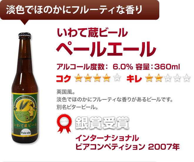 淡色でほのかにフルーティな香り いわて蔵ビール ペールエール