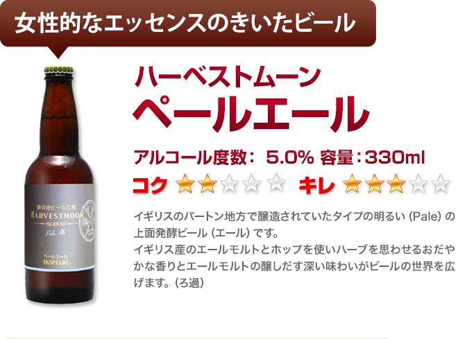 女性的なエッセンスのきいたビール ハーベストムーン ペールエール