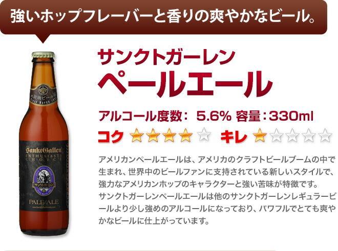 強いホップフレーバーと香りの爽やかなビール。サンクトガーレン ペールエール