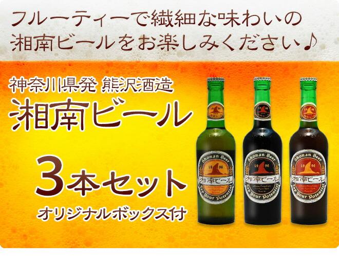 湘南ビール3本セット オリジナルボックス付