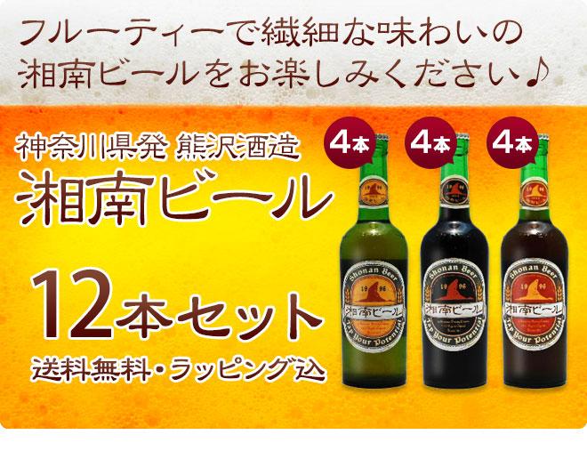 湘南ビール12本セット オリジナルボックス付