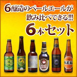 噂のペールエール6本セットでフルーティーな地ビールを飲み比べてみましょう♪