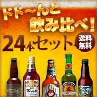 その道60年だから選べる 5醸造 地ビール特選24本!