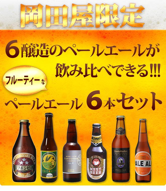 岡田屋限定 6醸造のペールエールが飲み比べできる! ペールエール6本セット