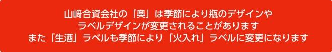 山崎合資会社の「奥」は季節により瓶のデザインやラベルデザインが変更されることがあります。また「生酒」ラベルも季節により「火入れ」ラベルに変更になります