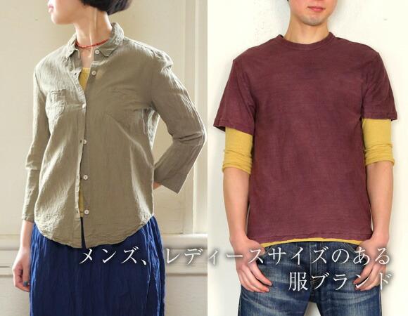 男女サイズのある服ブランド