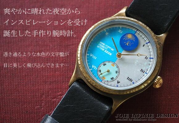 "JOIE INFINIE DESIGN(ジョイ アンフィニィ デザイン) 時計作家・大護慎太郎 手作り腕時計 ""Dark Blue"" イタリアンレザー NATOベルト [D-8700]"