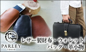革工房PARLEY(パーリィー)レザー製財布・ウォレット・バッグ・革小物
