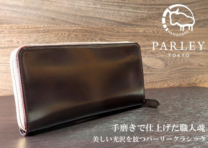 """革工房PARLEY(パーリィー)""""Parley Classic""""(パーリィークラシック)ラウンドファスナー長財布 ラズベリーレッド[PC-13-RED]"""