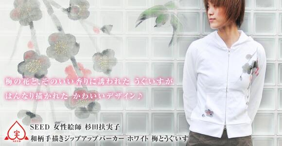 SEED−女性絵師 杉田扶実子 和柄手描き長袖Tシャツ・パーカー