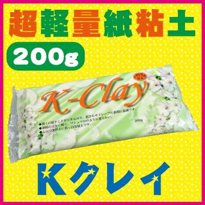 Kクレイ200g