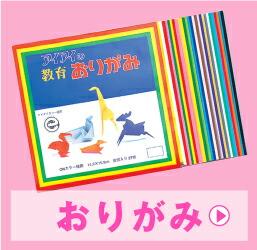 折り紙リンク