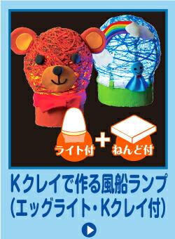 Kクレイで作る風船ランプ(ライト・粘土付)