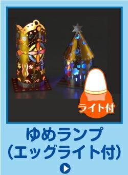 ゆめランプ(エッグライト付)