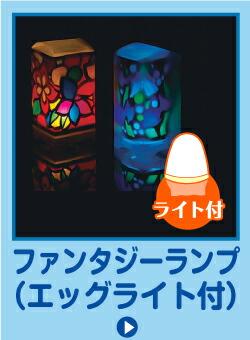 ファンタジーランプ(エッグライト付)